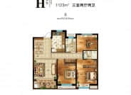 H户型-3室2厅2卫-123.0㎡